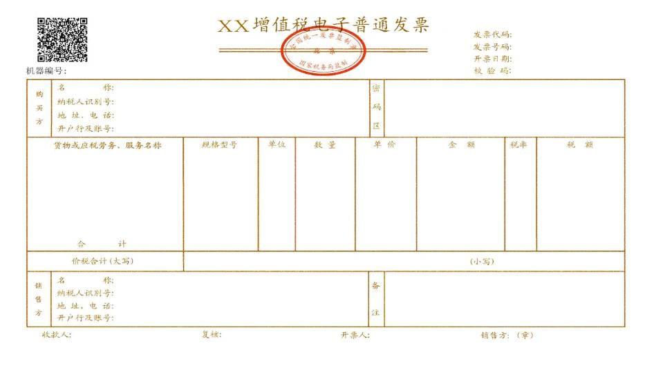 北京市税务局关于纳税人开具发票涉税服务有关事项的提醒