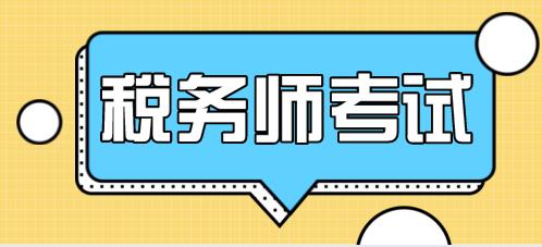 2019年福建省税务师考试准考证打印时间及步骤