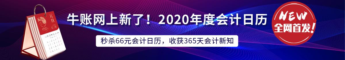 问答详情-2020年度会计日历