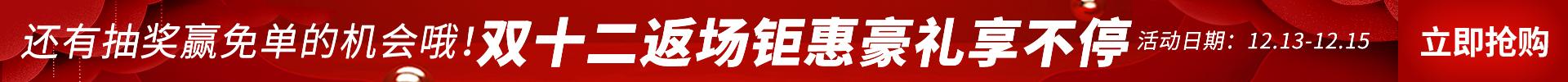 2019年牛账网双十二活动图