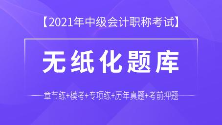 2021年中级会计职称考试题库(三科)