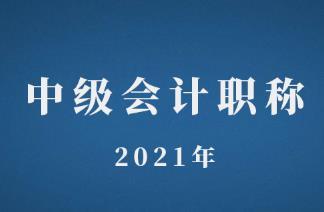 中级会计师2021年考试科目公布了