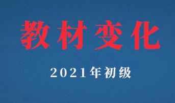 2021年初级会计职称考试-《初级会计实务》教材变化