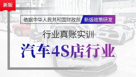 7天搞定汽车4S店行业真账实操