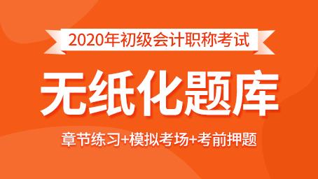 2020年初级会计职称考试题库