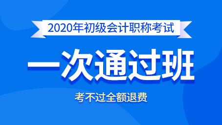 2020年初级会计职称一次通过班